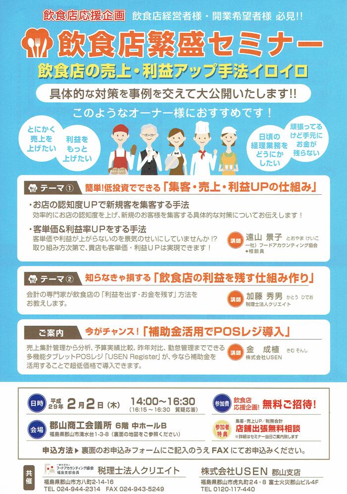 20160202_food-seminar